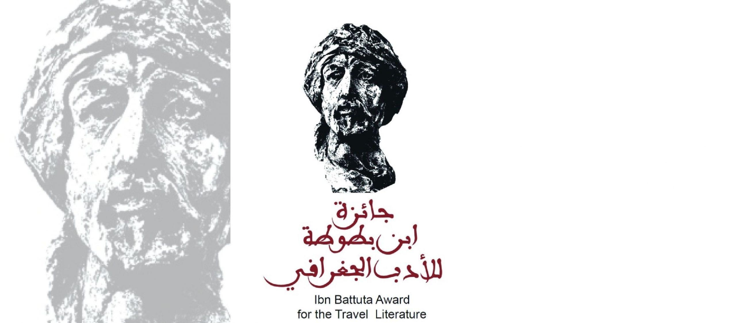 إعلان أسماء الفائزين بجائزة ابن بطوطة لأدب الرحلة