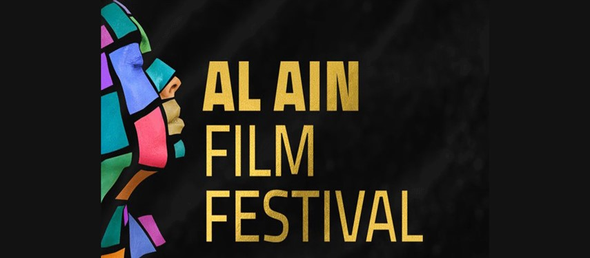 Read more about the article Al Ain Film Festival announces 378 movies at third edition