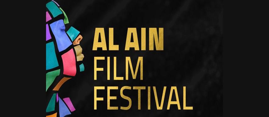 Al Ain Film Festival announces 378 movies at third edition