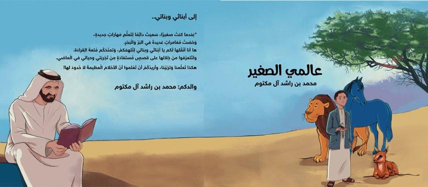 محمد بن راشد يصدر كتاب «عالمي الصغير»