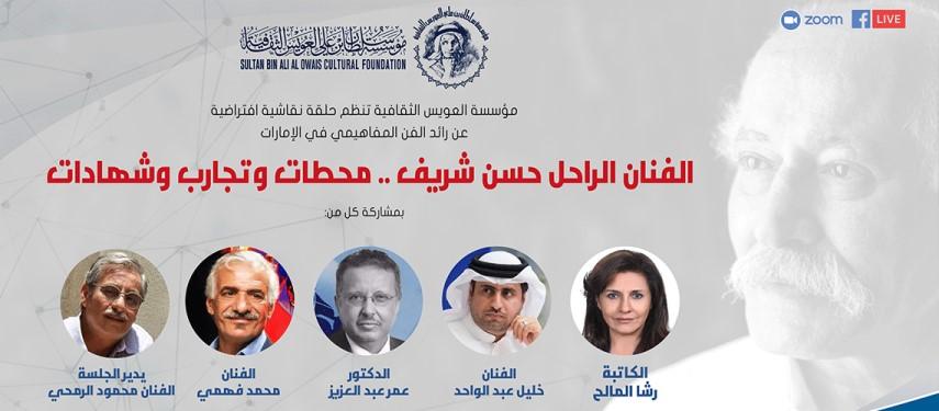 مؤسسة العويس الثقافية تنظم حلقة نقاشية (افتراضية)  عن كتاب «حسن شريف… محطات وتجارب وشهادات»