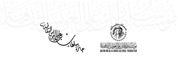 Read more about the article جائزة سلطان بن علي العويس الثقافية تغلق باب الترشح للدورة السابعة عشرة