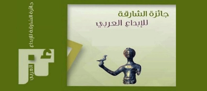 18 فائزاً في الدورة 24 من جائزة الشارقة للإبداع العربي
