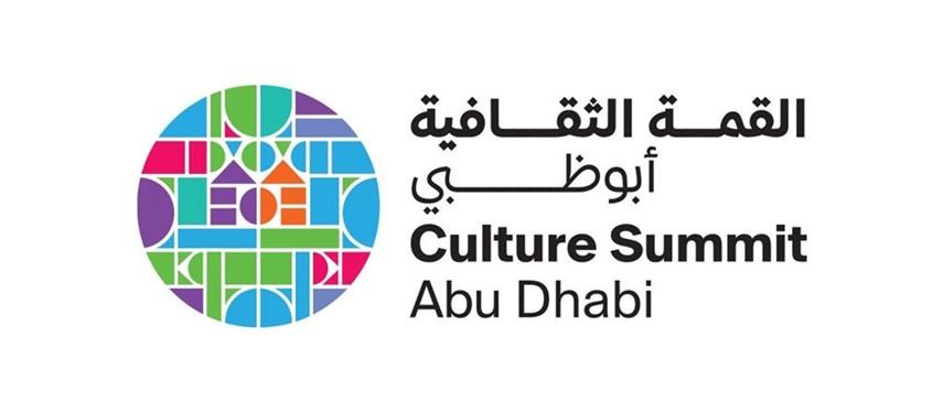 القمة الثقافية الرابعة تعقد افتراضياً في أبوظبي