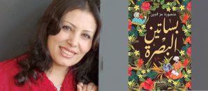 منصورة عز الدين: كل شيء أعرفه عن الكتابة تعلمته من اهتمامي بالزراعة – حوار منى أبو النصر