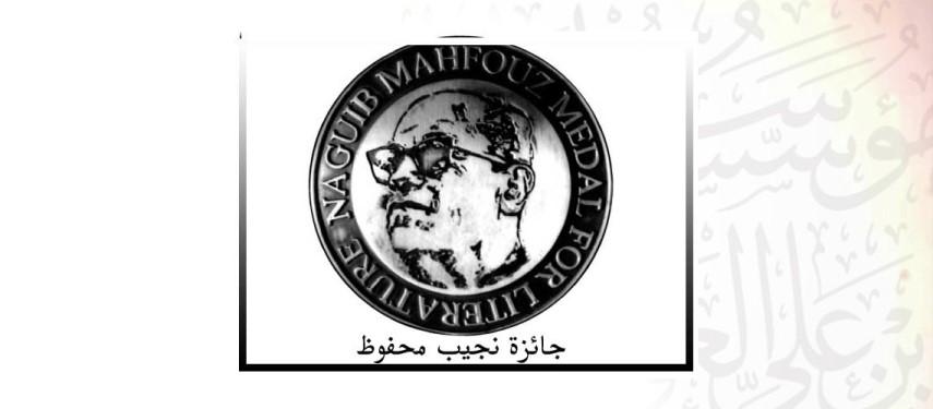 إعلان القائمة القصيرة لجائزة نجيب محفوظ