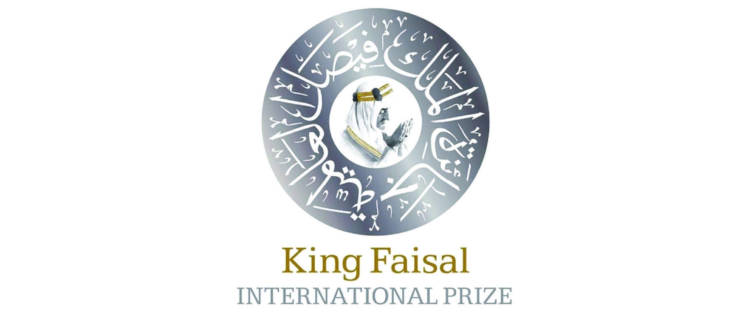 You are currently viewing جائزة الملك فيصل العالمية تعلن نتائجها في 10 فبراير الجاري