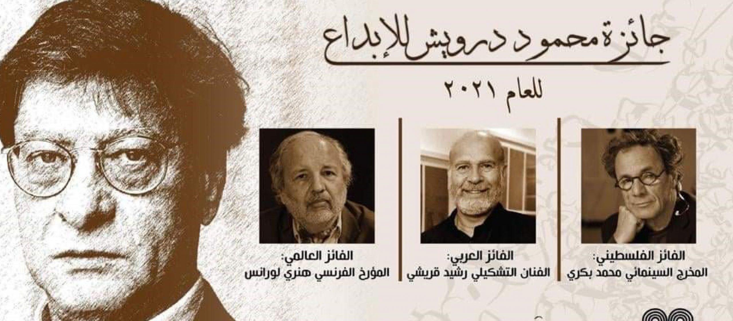 You are currently viewing إعلان أسماء الفائزين بجائزة محمود درويش للإبداع