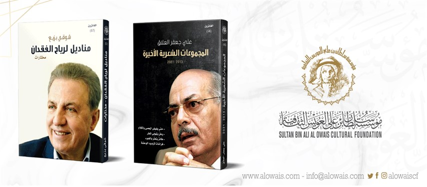 Coinciding with its Virtual Poetry Evening on World Poetry Day 2021, Al Owais Cultural Foundation Issues Two Poetry Collections by Poets Ali Jaafar Al Allaq & Shawqi Bazi'
