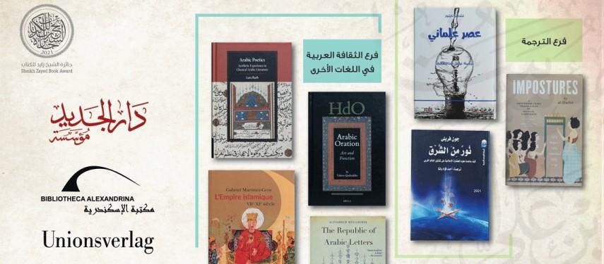 """""""زايد للكتاب"""" تعلن القوائم القصيرة في فروع الثقافة العربية باللغات الأخرى والترجمة والنشر والتقنيات الثقافية"""