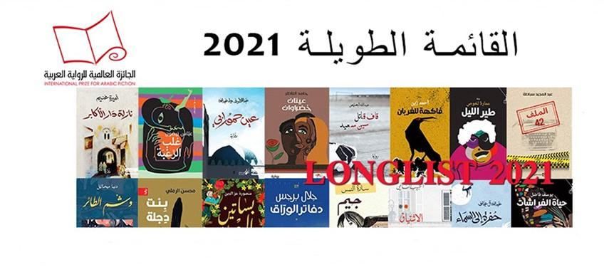 You are currently viewing الجائزة العالمية للرواية العربية تعلن القائمة الطويلة لعام 2021