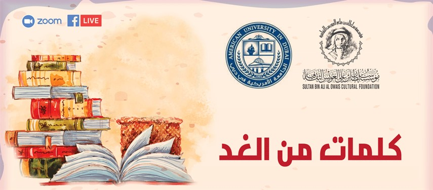 """Al Owais Cultural Foundation to Host """"Words from Tomorrow"""": a Virtual Short Story Evening for the Youth in Collaboration with the American University in Dubai"""