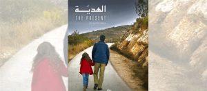 """فيلم """"الهدية"""" الفلسطيني يفوز بجائزة بافتا البريطانية"""
