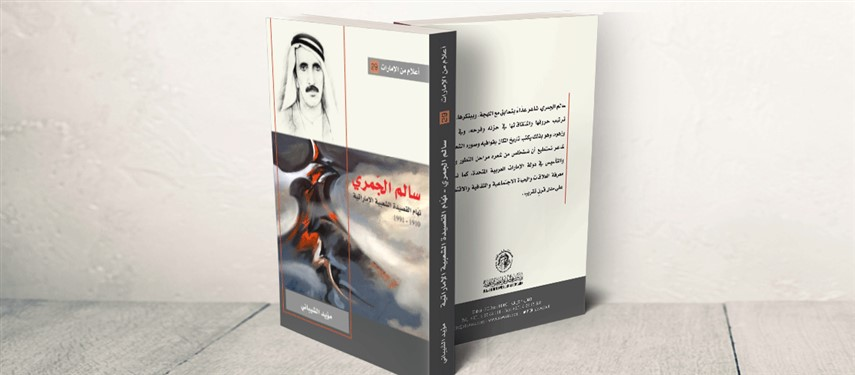 Al Owais Cultural Foundation to Host Webinar on Poet Salem Al Jamri