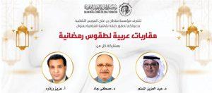 """حلقة نقاشية افتراضية عن """"مقاربات عربية لطقوس رمضانية"""" في مؤسسة سلطان بن علي العويس الثقافية يوم الأربعاء المقبل"""