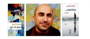 Read more about the article هوشنك أوسي: كتابتي بالعربية والكردية شيء يشبه أن يكون الرجل أباً لطفلين من امرأتين