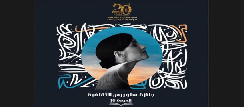 إعلان أسماء الفائزين بجائزة «ساويرس الثقافية» لعام 2021