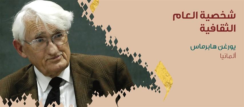 """""""زايد للكتاب"""" تمنح الفيلسوف الألماني يورغن هابرماس لقب """"شخصية العام الثقافية"""" لعام 2021"""