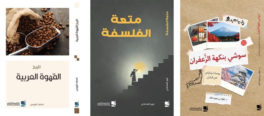 كتب عن اليابان والفلسفة والقهوة العربية باكورة إصدارات دار المحيط للنشر