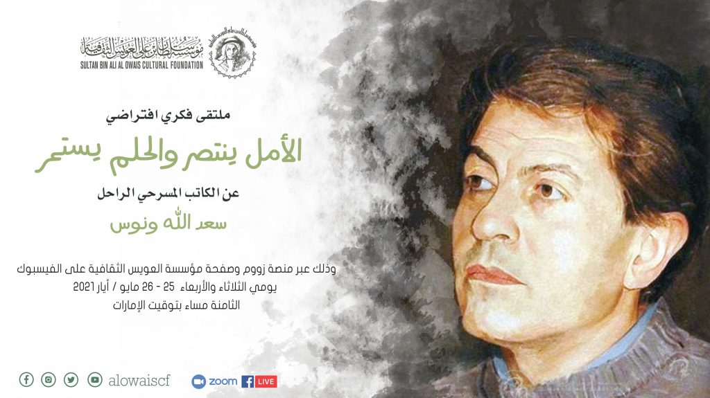 """Al Owais Cultural Foundation to Host """"Hope Triumphs and Dreams Persist"""": A Webinar on Saadallah Wannous, on May 25-26, 2021"""