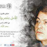 """تنظمها (افتراضياً) مؤسسة العويس الثقافية يومي 25 و26 مايو الجاري ندوة فكرية عن سعد الله ونوس بعنوان """"الأمل ينتصر والحلم يستمر"""""""