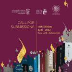 جائزة الشيخ زايد للكتاب تفتح باب الترشح لدورتها الـ 16