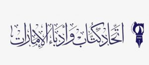 Read more about the article مجلس إدارة اتحاد كتاب الإمارات يوزع مناصبه