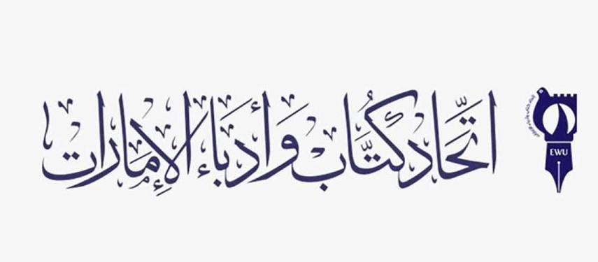 You are currently viewing مجلس إدارة اتحاد كتاب الإمارات يوزع مناصبه
