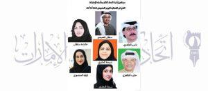 Read more about the article مجلس إدارة جديد لاتحاد كتاب وأدباء الإمارات