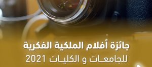 Read more about the article Dubai Customs launches IPR Movie Award among university students