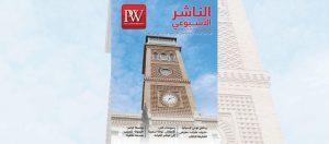 "Read more about the article صدور عدد جديد من مجلة ""الناشر الأسبوعي"""