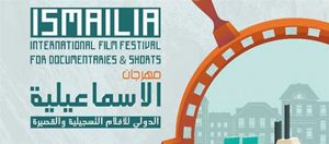 Ismailia Int'l Film Festival for Documentaries and Shorts scheduled for mid-June
