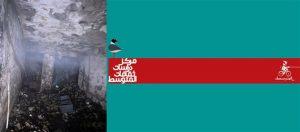 Read more about the article حريق يلتهم مكتبة منشورات المتوسط في بغداد
