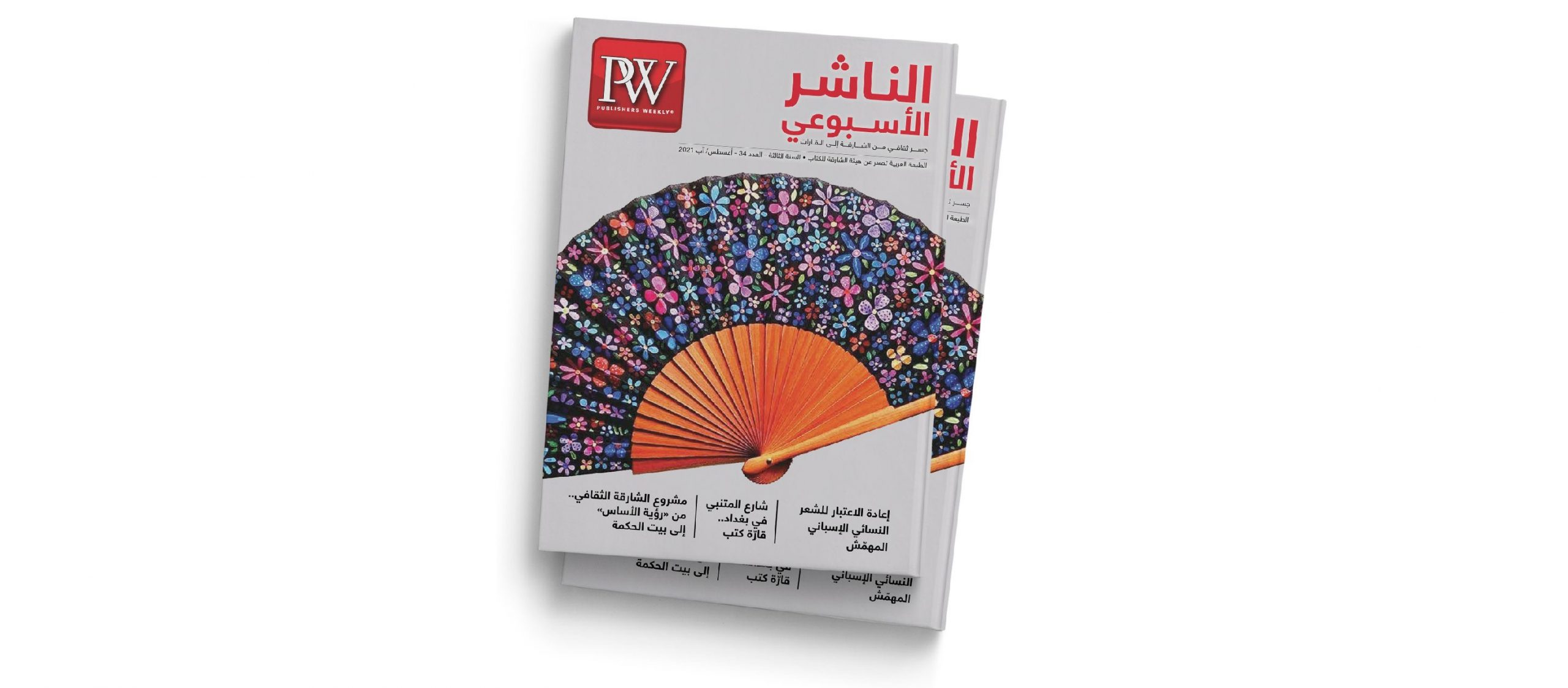 "Read more about the article ""الناشر الأسبوعي"" تتناول ظاهرة تهميش الشاعرات الإسبانيات"