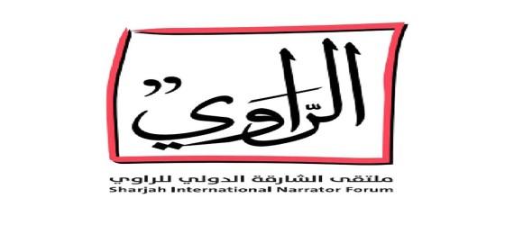 You are currently viewing السودان ضيف شرف ملتقى الشارقة الدولي للراوي