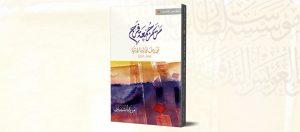 مؤسسة سلطان بن علي العويس الثقافية تصدر كتاب: <br>(مريم جمعة فرج ـ قصة غافة إماراتية)</br>