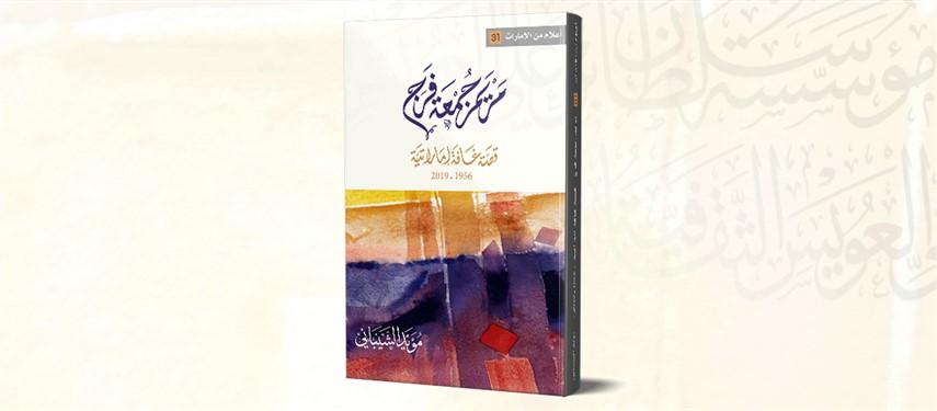 You are currently viewing مؤسسة سلطان بن علي العويس الثقافية تصدر كتاب: <br>(مريم جمعة فرج ـ قصة غافة إماراتية)</br>