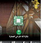 Aga Khan Award for Architecture Announces 2022 Jury