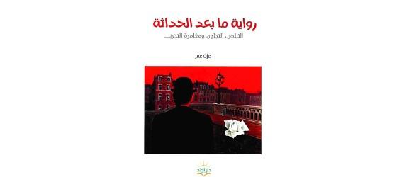 Read more about the article رواية ما بعد الحداثة